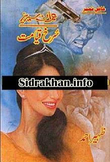 Surkh Qayamat Imran Series