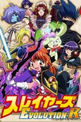 Slayers (Los Justicieros) Evolution-R Temporada 05 Audio SubEspañol(Latino)