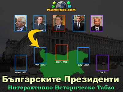 Пъзел на Българските Президенти