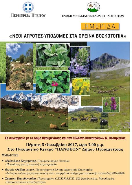 """Ηγουμενίτσα: Ημερίδα με θέμα """"Νέοι αγρότες - Υποδομές στα ορεινά βοσκοτόπια"""" με ομιλιτή τον Αλ. Καχριμάνη"""