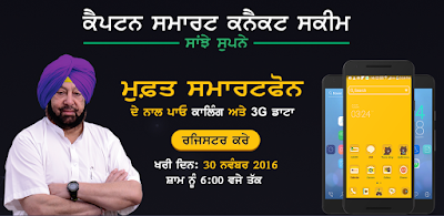 Captain Smart Connect Smartphone in Punjabi Language