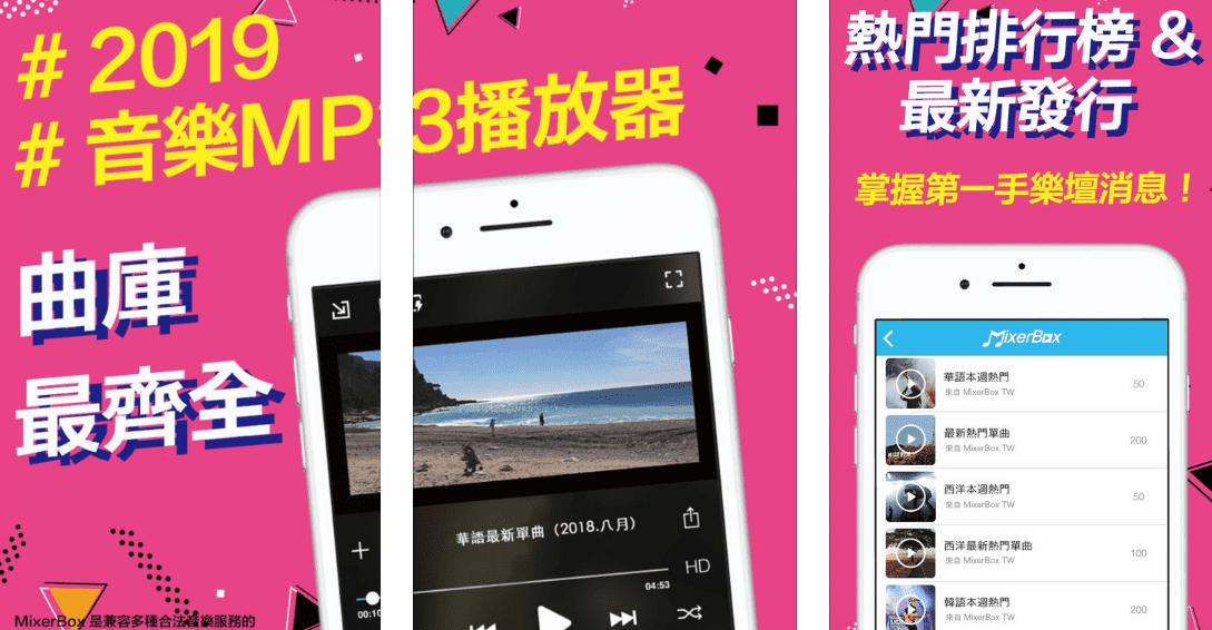 MixerBox(MB3) 讓 iPhone 背景播放 YouTube 音樂,耗電,不外乎我們前面提到的各種音樂內容,又不是要看影片,可讓用戶觀賞 YouTube 音樂影片輕鬆不間斷,手機螢幕關閉也能聽 - 逍遙の窩