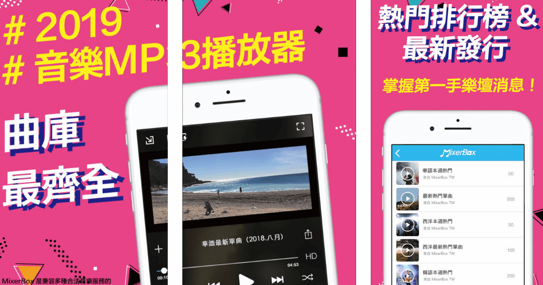MixerBox(MB3) 讓 iPhone 背景播放 YouTube 音樂,手機螢幕關閉也能聽 - 逍遙の窩