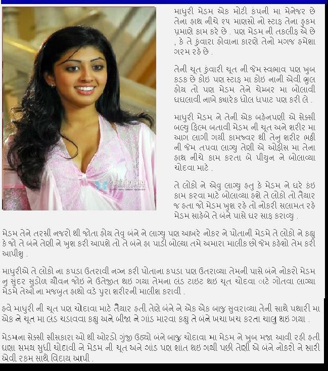 ladys-vagina-sexy-gujarati-story-in-gujarati-font-bait-tease