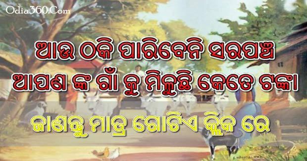Know How Much Money Approved for Gram Panchayat for Development (କେମିତି ଜାଣିବେ କେତେ ଟଙ୍କା ଆସୁଛି ଆପଣଙ୍କ ଗ୍ରାମ ପଂଚାୟତ କୁ)