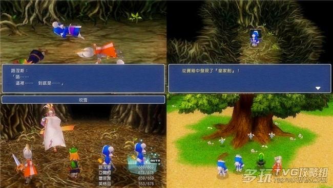 太空戰士3 (Final Fantasy III) 圖文流程攻略 | 娛樂計程車