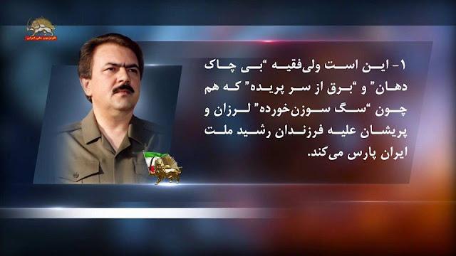 ارتش آزادیبخش ملی ایران شماره۵-پیام رهبر مقاومت مسعود رجوی۱۹ دی۱۳۹۶