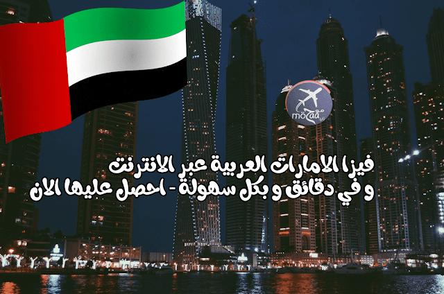 تأشيرة الامارات العربية المتحدة عبر الانترنت و في دقائق
