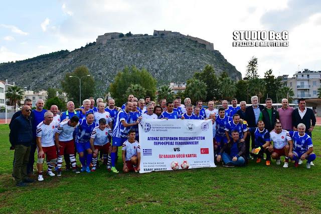 Το ποδόσφαιρο ένωσε Έλληνες και Τούρκους στο Ναύπλιο (βίντεο)