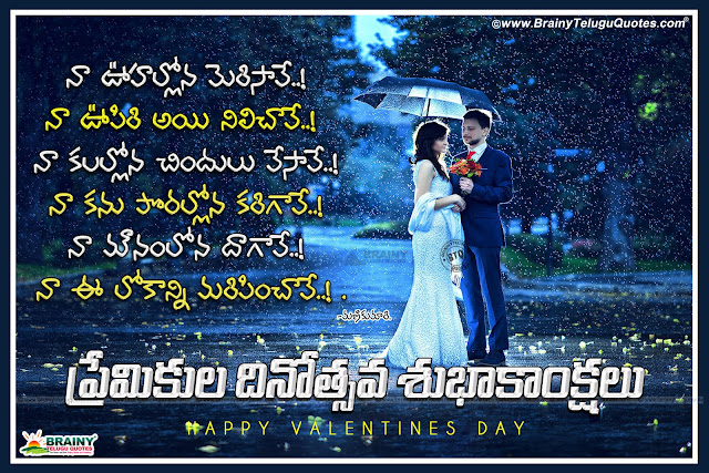 Happy Valentines Day 2017 Telugu Greetings messages wishes,Happy Rose Day Quotes in telugu, Happy Valentines Day Quotes in Telugu,Valentines day greetings in telugu, Valentines day wishes in Telugu, Valentines day messages in Telugu, Happy Valentines day Quotes in Telugu, Latest Valentines day wallpapers in Telugu,Best Telugu Love quotations for friends, Nice Telugu SMS whatsapp messages,Valentines Day Telugu sms, Valentines day whatsapp love messages,Telugu anti valentines day greetings, happy anti valentines day greetings in telugu, best anti valentines day quotes in telugu, Telugu Valentines Day Greetings prema kavitalu love,Valentines Day Telugu Greetings, Valentines Day Telugu Wallpapers, Valentines Day Telugu Quotes, Valentines Day Telugu SMS, Valentines Day Telugu whatsapp messages, Telugu anti valentines day greetings, happy anti valentines day greetings in telugu, best anti valentines day quotes in telugu, nice top anti valentines day quotes in telugu, beautiful anti valentines day quotes in telugu, Telugu anti Valentines Day Images, Telugu anti Valentines Day Quotes, Best Telugu Lovers Day Greetings, Lovers Day Images in Telugu, Best Telugu Valentines Day ImagesHappy Valentines Day Telugu Quotations for lovers, Best Telugu Valentines Day Messages, Nice Telugu Valentines day images quotes wallpapers.