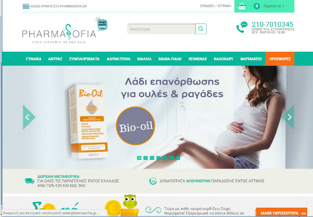 Online φαρμακεία τα καλύτερα