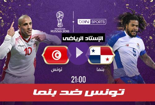 مباراة تونس وبنما