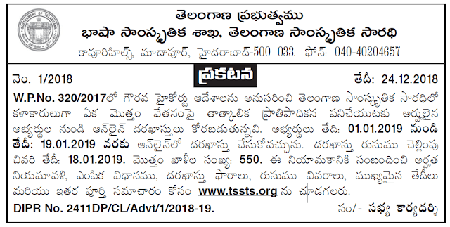 Telangana Samskruthika Sarathi Artist Posts Recruitment