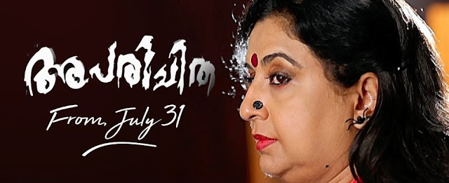 Aparichitha -New Malayalam Serial on Amrita TV from 31st July 2017