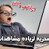 خدعه قانونيه لزياده مشاهدات + مشتركين قناتك علي اليوتيوب - هديه وصلنا 3000 مشترك