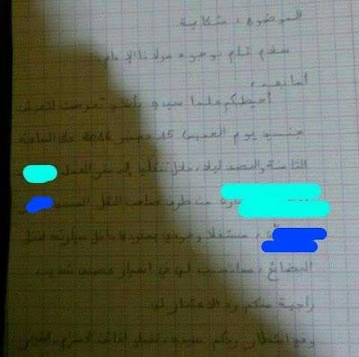 أستاذة بالحوز تتعرض لتحرش جنسي سبّب لها أزمة نفسية حادة