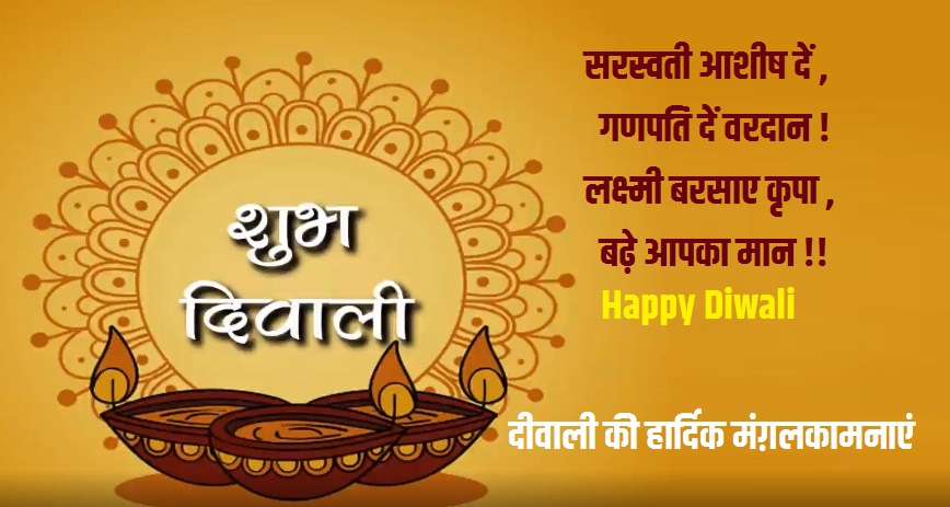Diwali Ki Shubhkamnaye Images Free Download