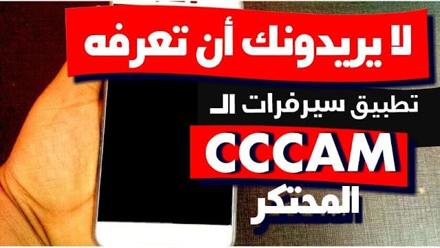 الحصول على سيرفرات cccam مجانية دائمة و متجددة ويومية لمدة غير محدودة , من خلال تطبيق جلب سيرفرات cccam يوميا , وبدون تقطعات لفتح قنوات جهاز الإستقبال ومشاهدة أغلب الباقات العالمية مجانا.