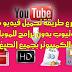 اسهل طريقة تحميل فيديو من اليوتيوب أو الفيسبوك دون برامج