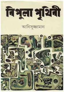 বিপুলা পৃথিবী - আনিসুজ্জামান Bipula Prithibee by Anisuzzaman