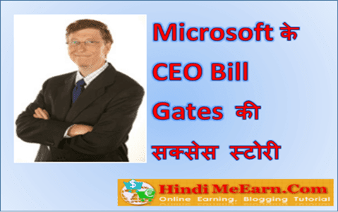 Bill gates Story Hindi Me