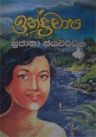 Indra Chapa