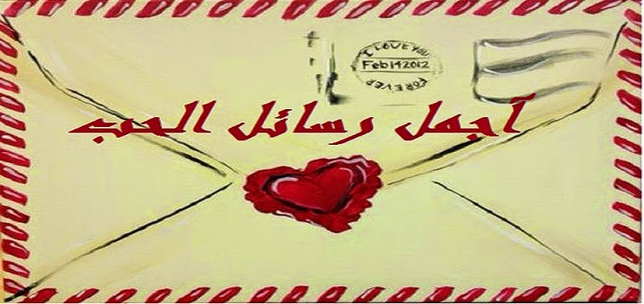 رسائل حب , موقع رسائل حب 2014 , اجمل رسائل قيلت الحب 2014