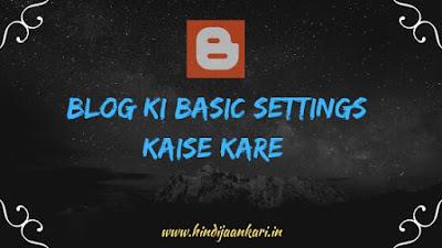 blog ki basic setting kaise kare