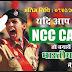 Govt Jobs 2019 NCC वालो के लिए भारतीय सेना में जाने का मौका !! Indian Army NCC Special recruitment 2019
