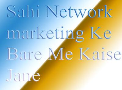 Networking /mlm ki Sahi Jaankari kaise pata kare.