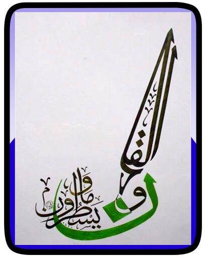 Mengenal Alat Alat Kaligrafi 3 Tinta Seni Kaligrafi Islam