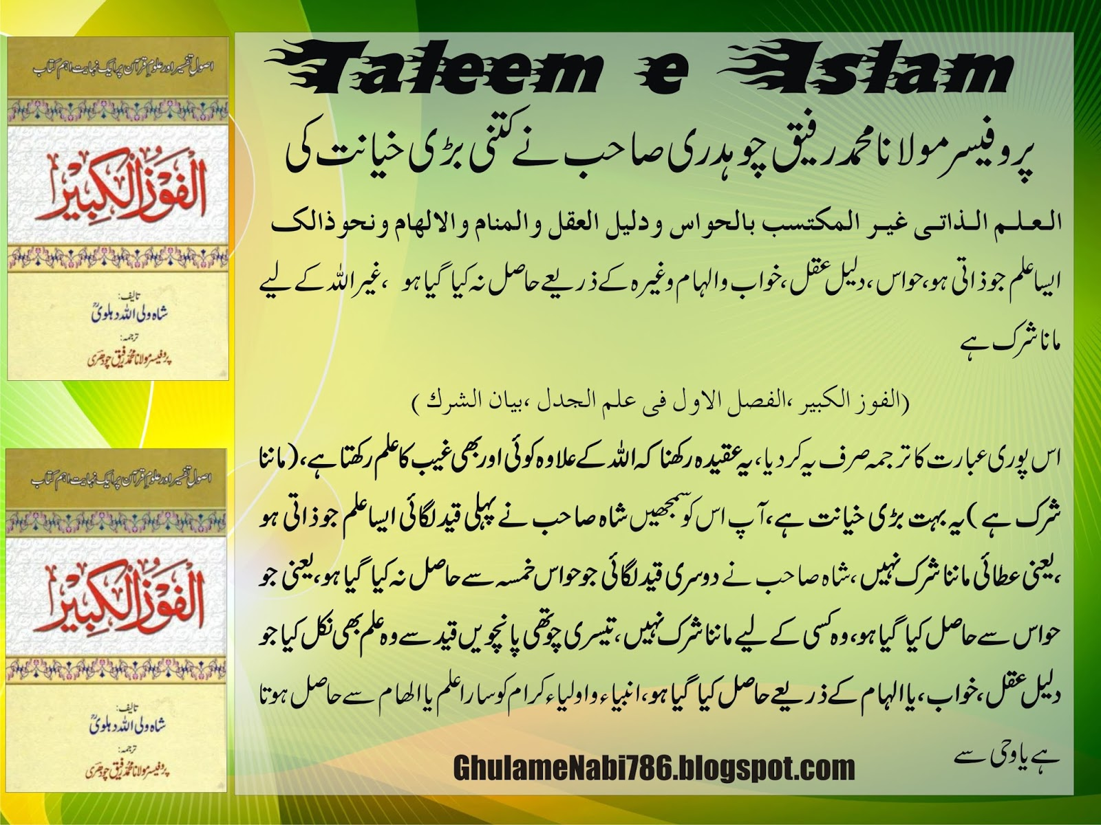 tracroyprot • Blog Archive • Shah waliullah books in urdu pdf
