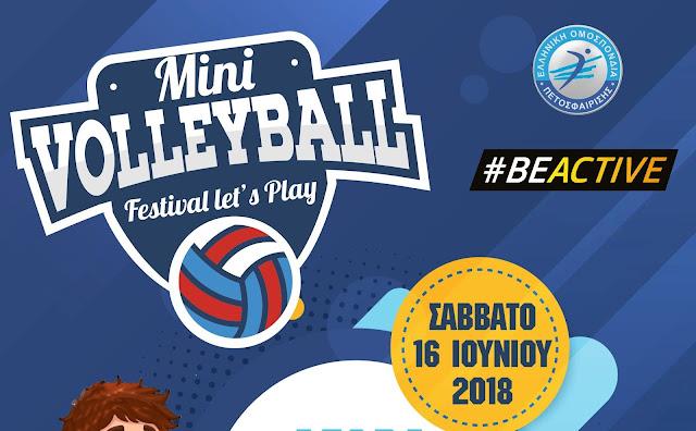 Η Αλκυών Ναυπλίου στο Mini Volley Festival - Be Active 2018
