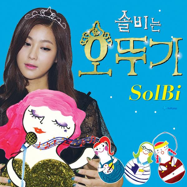 Solbi – 솔비는 오뚜기 – EP