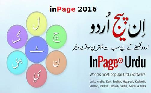 Urdu Inpage 2016 Free Download Full Version