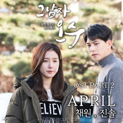 LEE JINSOL (APRIL), Kim Chae Won (APRIL) – That Man Oh Soo OST Part.2