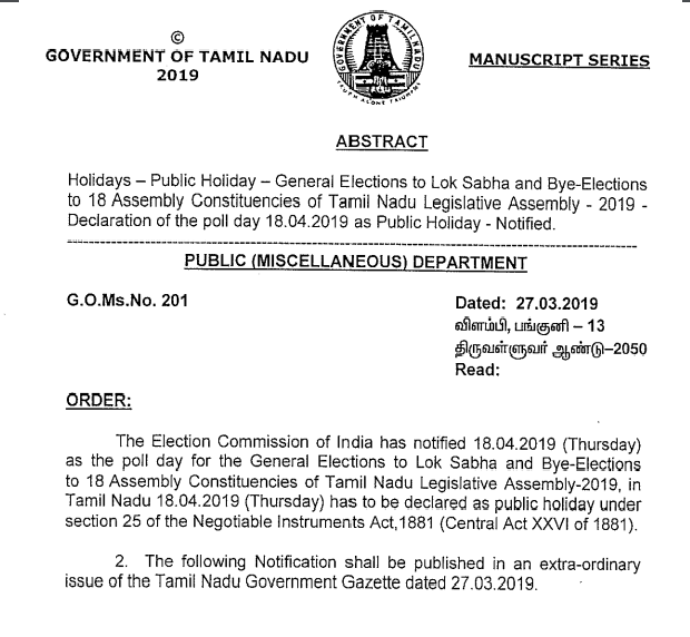 TN Govt issues GO declaring April 18 as public holiday - Perundurai