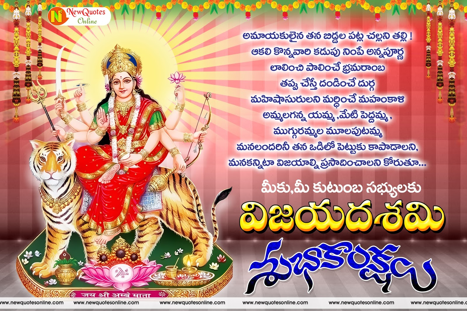 Happy dussehra telugu quotes with images new quotes happy dasara telugu quotes durga mata quotes in m4hsunfo