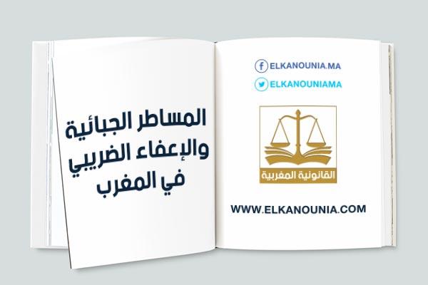 المساطر الجبائية والإعفاء الضريبي في المغرب