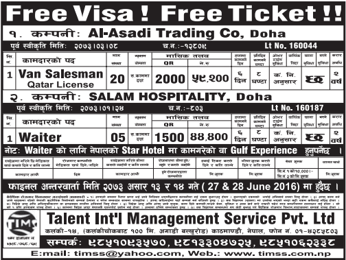 Free Visa, Free Ticket, Jobs For Nepali In Qatar, Salary -Rs.59,000/