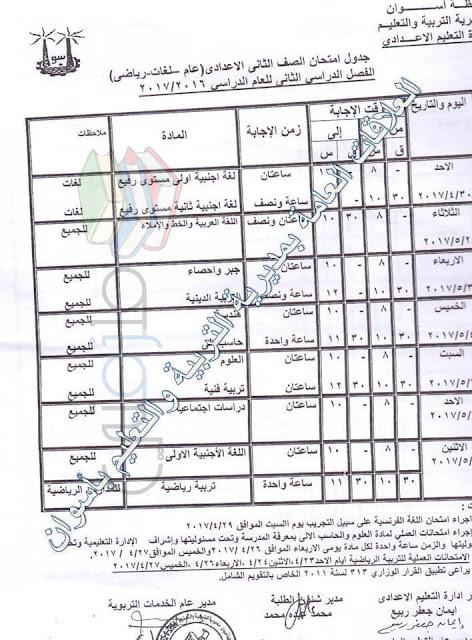 جدول امتحانات الصف الثانى الاعدادى الترم الثاني 2017 محافظة اسوان