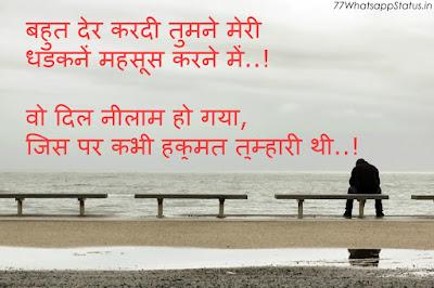 TOP Sad Love Whatsapp Status in Hindi