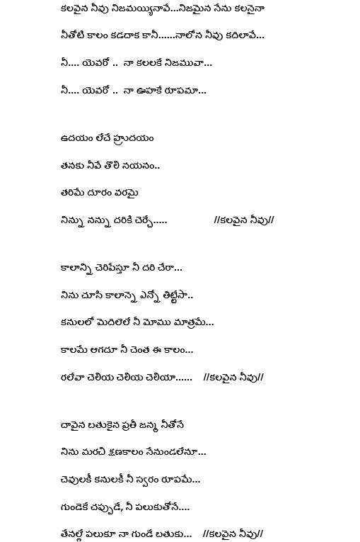 Telugu Version Lyrics: yuvvh nenjodu cherthu telugu version lyrics
