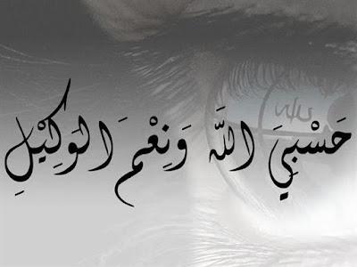 حسبي الله ونعم الوكيل نعم المولى ونعم النصير مزخرفه Makusia Images