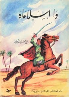 تحميل كتاب واسلاماه pdf علي أحمد باكثير