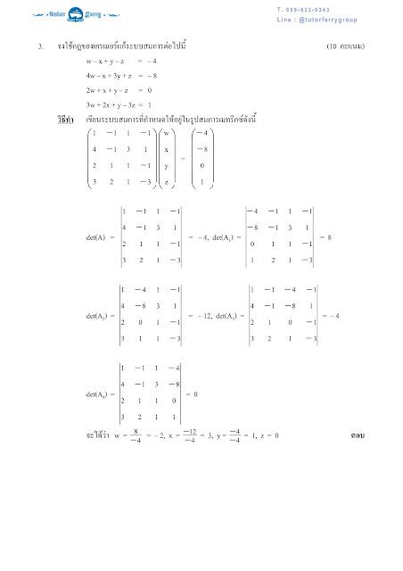 เรียนพิเศษวิชาคณิตศาสตร์ที่บ้าน ปลวกแดง บ่อวิน บ้านฉาง สะพานสี่ จ.ระยอง