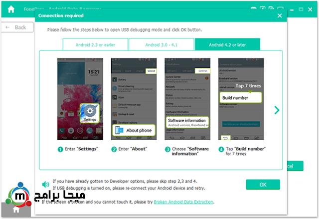 برنامج FonePaw Android Data Recovery