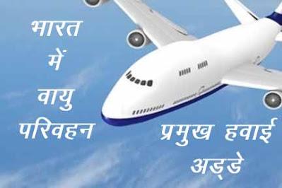 भारत में वायु परिवहन { Air Transport in India }