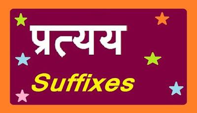प्रत्यय शब्द किसे कहते है? परिभाषा, प्रकार एवं उदाहरण (Suffix in Hindi)