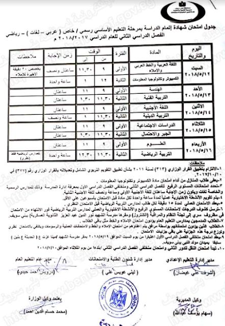 جدول امتحانات الشهادة الاعدادية بمحافظة بنى سويف الترم الثانى 2018 أخر العام